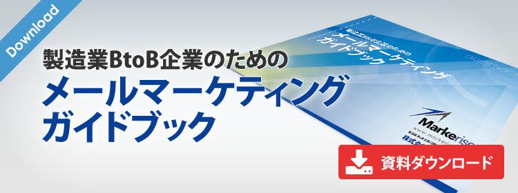 製造業BtoB企業のためのメールマーケティングガイドブック