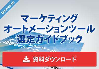 マーケティングオートメーションツール選定ガイドブック